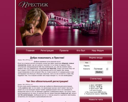 prestigechat-ru.jpg